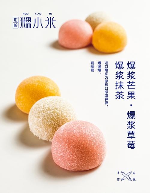 糯小米爆浆芒果
