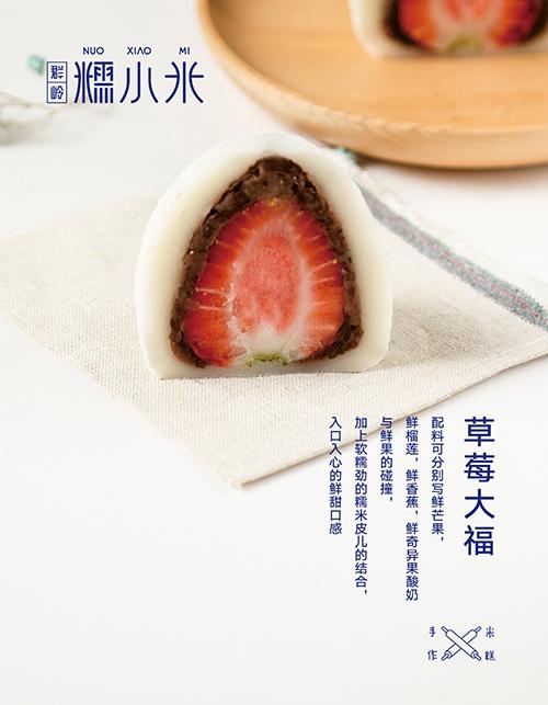 糯小米草莓大福