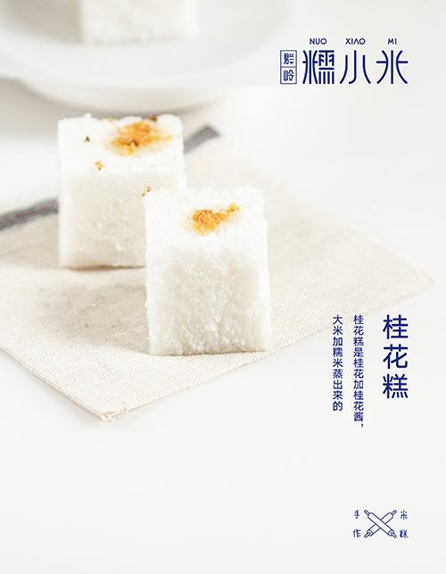 糯小米桂花糕2