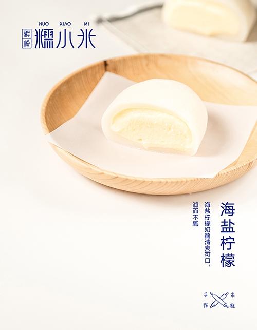 糯小米海盐柠檬