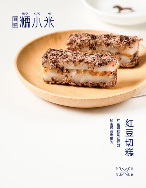 糯小米红豆切糕
