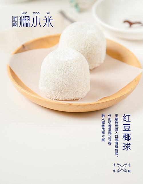 糯小米红豆椰球