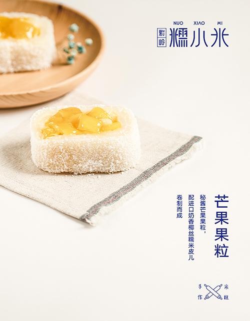 糯小米芒果果粒