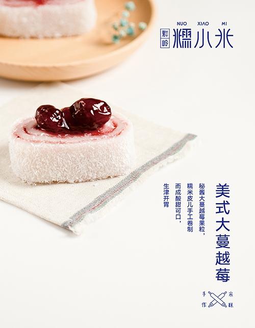 糯小米美式大蔓越莓