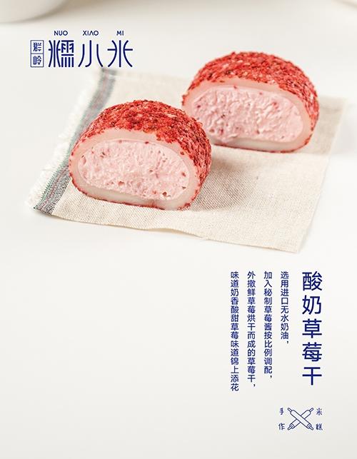 糯小米酸奶草莓干