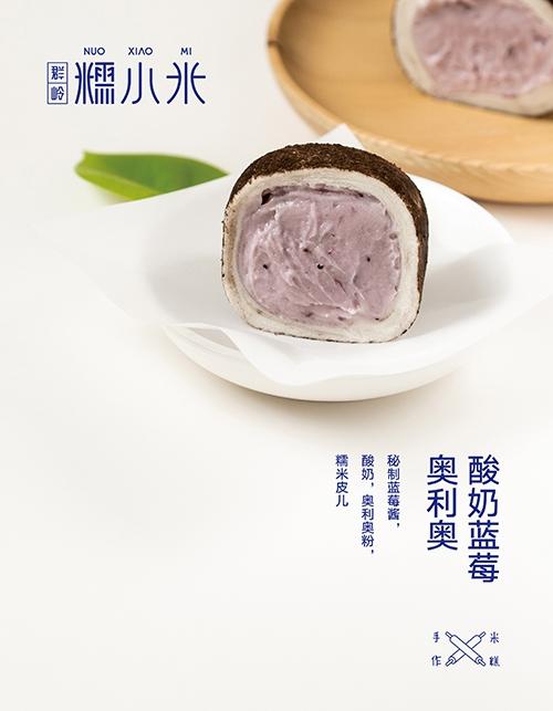 糯小米酸奶蓝莓奥利奥