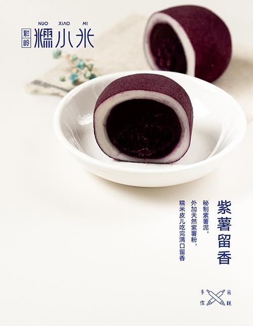 糯小米紫薯留香